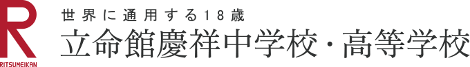 立命館慶祥中学校・高等学校