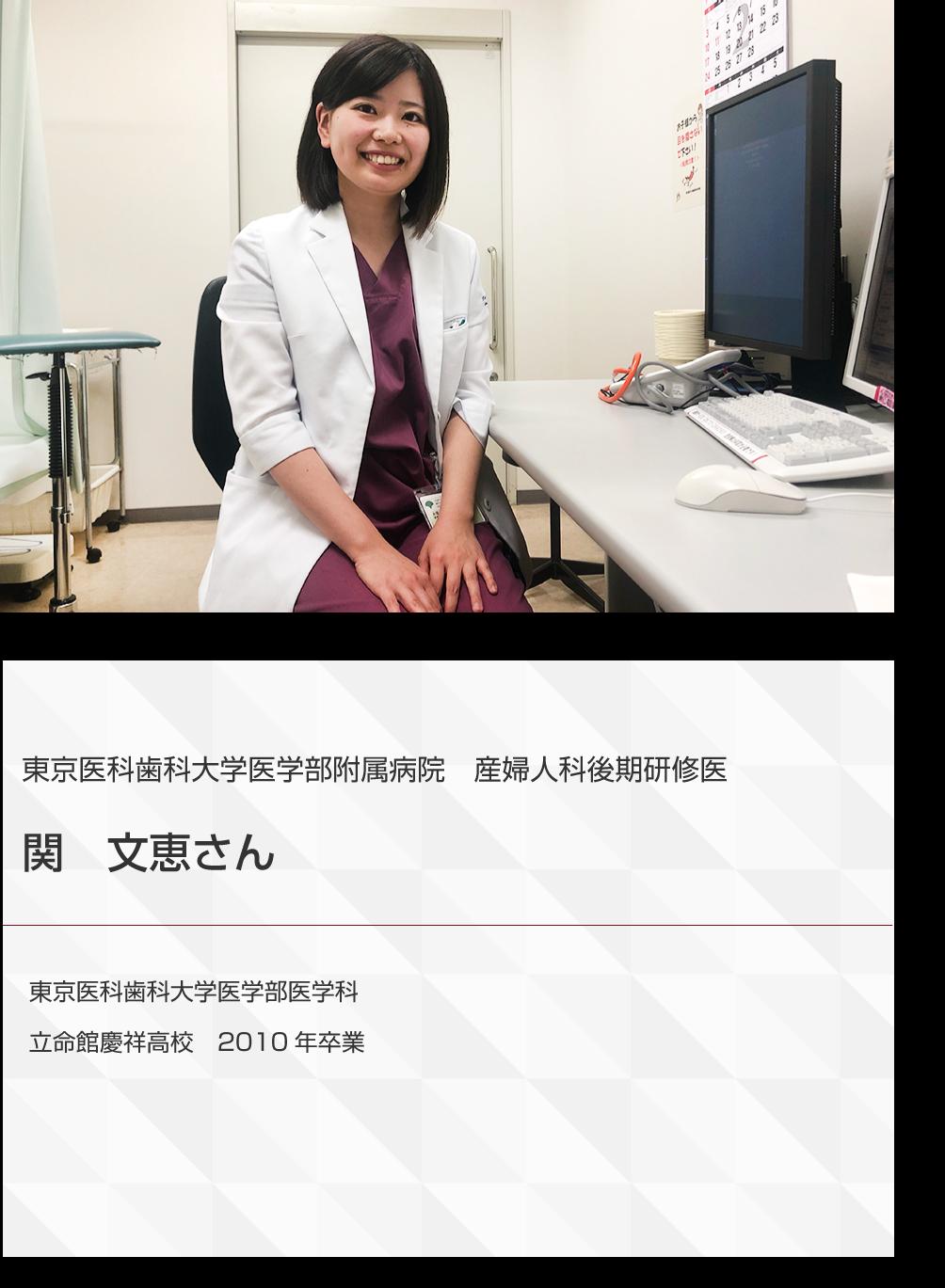 東京医科歯科大学医学部付属医院 産婦人科後期研修医 関 文恵さん