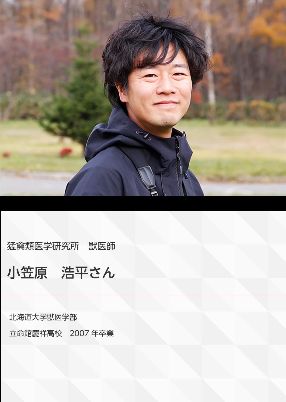 獣医師 小笠原浩平さん