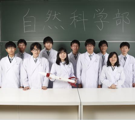 自然科学部(中・高)
