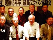 昭和45年卒経高ブラバン同期会