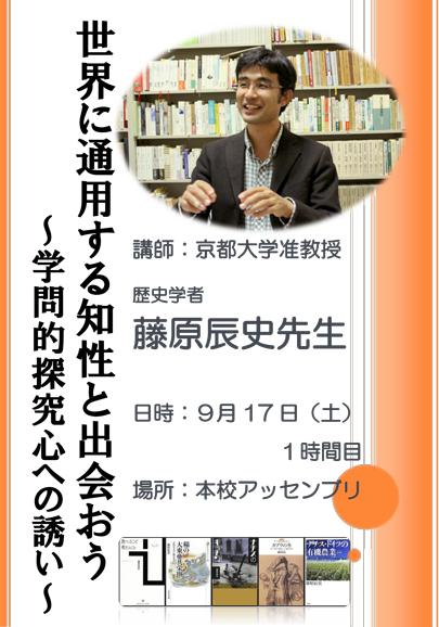 京都大学 藤原先生による「世界に通用する知性に出会おう~学問的探究心への誘い」中3講演会!