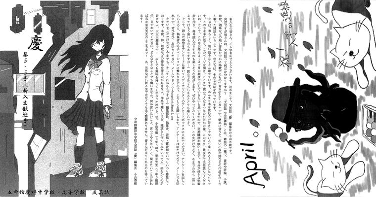 文芸誌「慶」第5.5号(新入生歓迎号)発行!