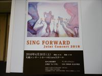 「SING FORWARD Joint Concert 2016」が行われました