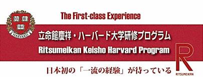 第2回「立命館慶祥・ハーバード大学研修プログラム」