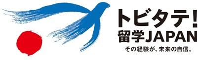 高校 トビタテ!留学JAPAN・高校生コースの壮行会・事前研修に参加しました