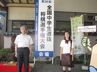 中学囲碁将棋部 第36回全国中学生選抜将棋選手権大会