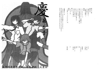 文芸誌「慶」第6号発行!