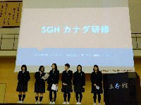 SGH 海外研修報告会が開かれました!