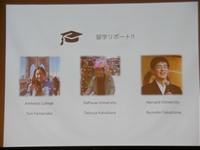 行こう!知ろう!海外大学紹介セミナー2016