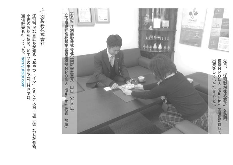 立命館慶祥高等学校起業家講座 模擬NPO法人「Panadd」が江別市内のぱんフェアに出店します