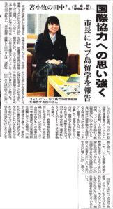 トビタテ!留学JAPAN日本代表プログラム 田中さん,新聞に掲載されるPart 1