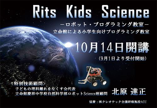 1014(日)開講 「RITS KIDS Science ロボット・プログラミング教室」のご案内