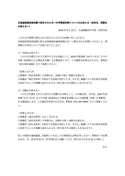 北海道胆振東部地震で被災された方への学費減免等についてのお知らせ(在校生,受験生の皆さまへ)