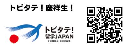 【続報】トビタテ!留学JAPAN日本代表プログラム(高校生コース)に2017年度も慶祥生が選ばれました!