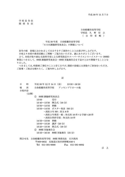 【1214(金)】平成30年度 立命館慶祥高等学校「SSH課題研究発表会」の開催について