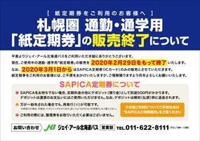 新札幌バスターミナル