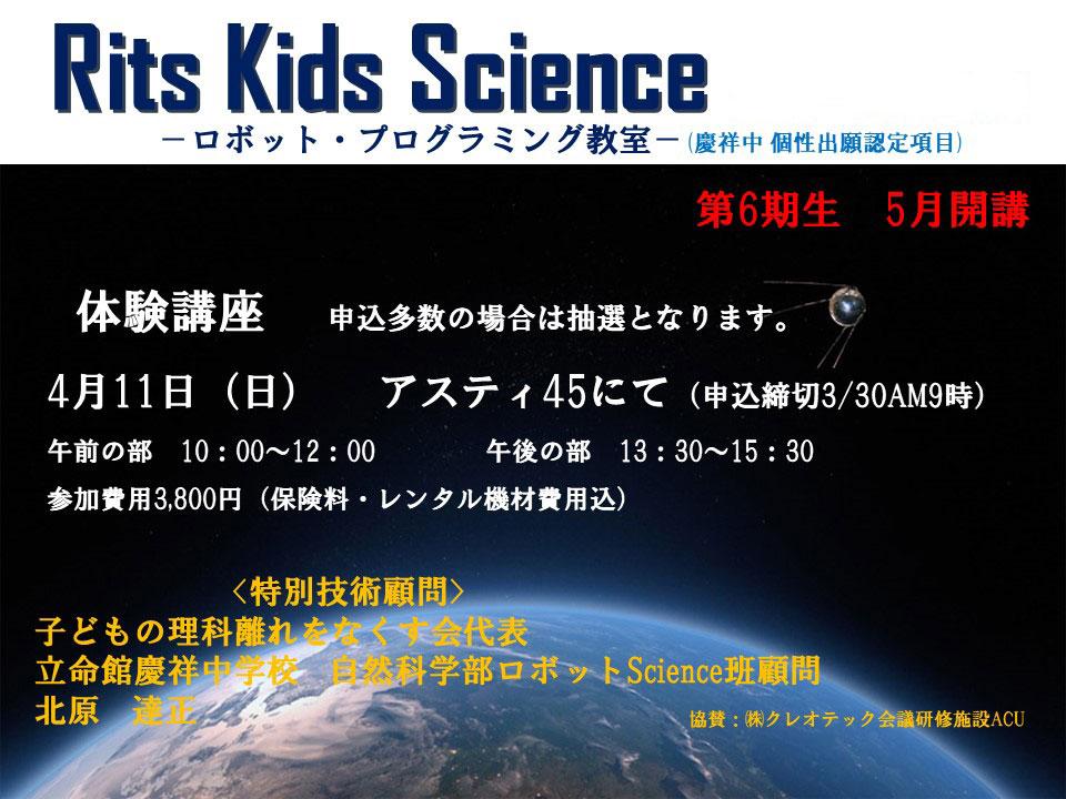 RKS20210205